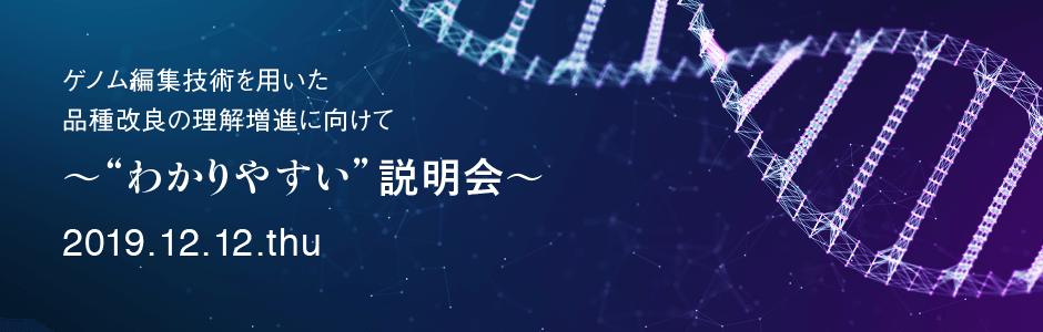 """""""わかりやすい""""説明会"""