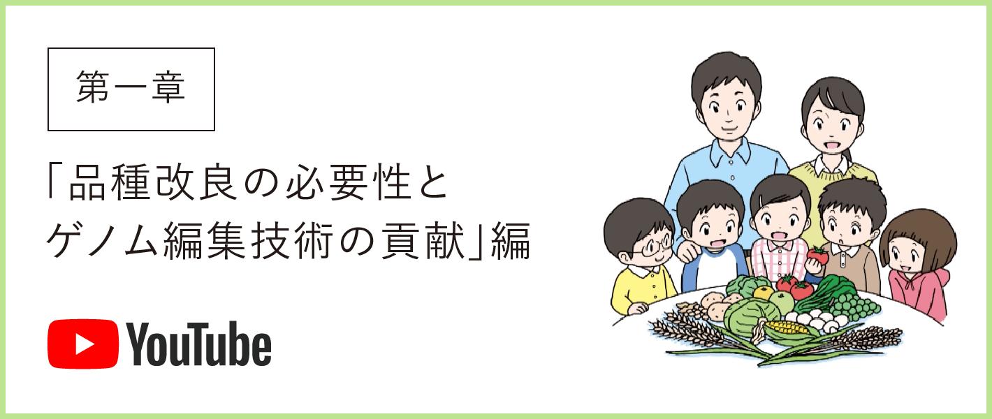 みらいの食を支える育種フォーラム
